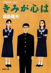 きみが心は 自選青春小説7