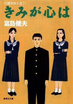 きみが心は 自選青春小説7-電子書籍