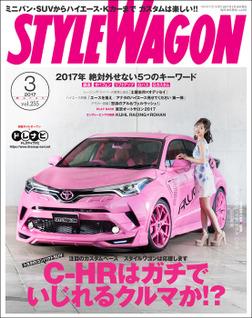 STYLE WAGON 2017年3月号-電子書籍