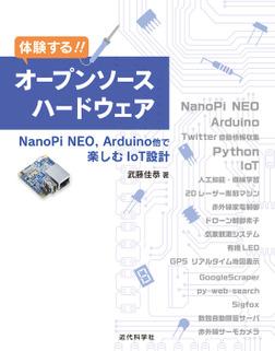 体験する!! オープンソースハードウェア NanoPi NEO, Arduino他で楽しむIoT設計-電子書籍