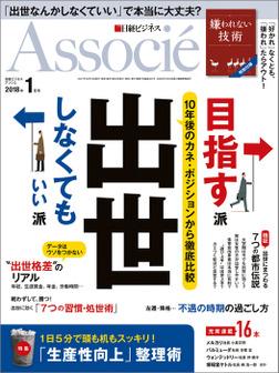 日経ビジネスアソシエ 2018年 1月号 [雑誌]-電子書籍