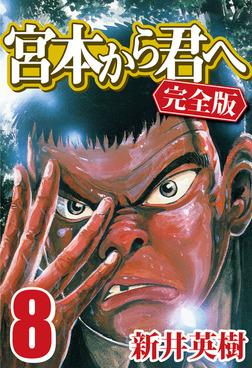宮本から君へ [完全版] 8-電子書籍