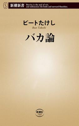 バカ論(新潮新書)-電子書籍