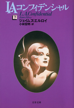 LAコンフィデンシャル(下)-電子書籍
