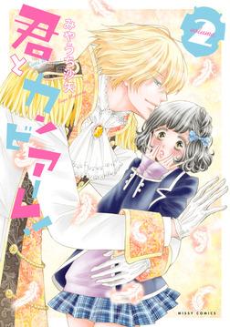 君とカンビアーレ! 2-電子書籍