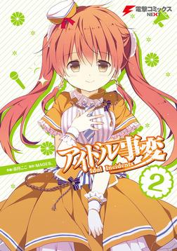 アイドル事変(2)-電子書籍