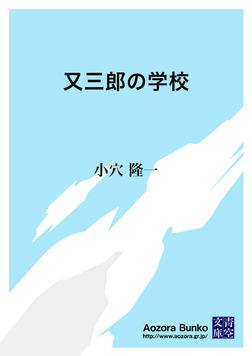 又三郎の学校-電子書籍