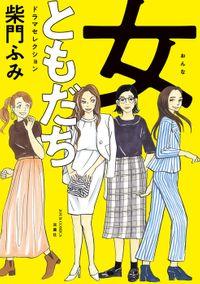 女ともだち ドラマセレクション 分冊版 : 8