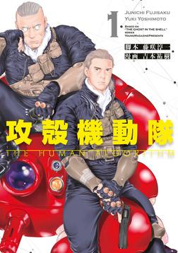 攻殻機動隊 THE HUMAN ALGORITHM(1)-電子書籍