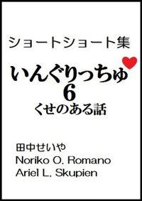 いんぐりっちゅ6(くせのある話):ショートショート