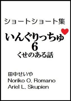 いんぐりっちゅ6(くせのある話):ショートショート-電子書籍