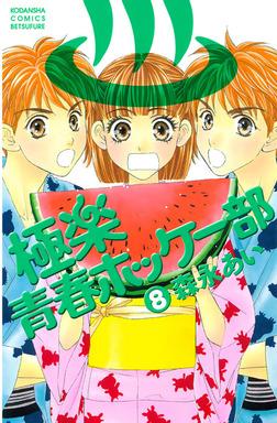 極楽青春ホッケー部(8)-電子書籍