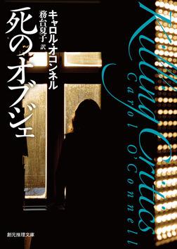 死のオブジェ-電子書籍