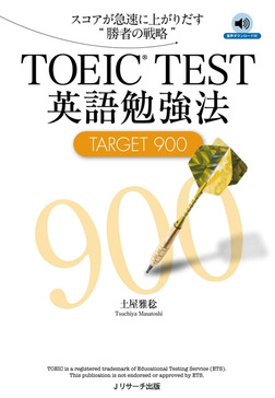 TOEIC(R)TEST英語勉強法TARGET900-電子書籍