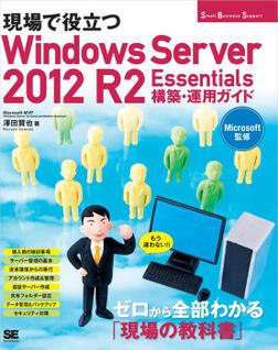 現場で役立つWindows Server 2012 R2 Essentials 構築・運用ガイド-電子書籍