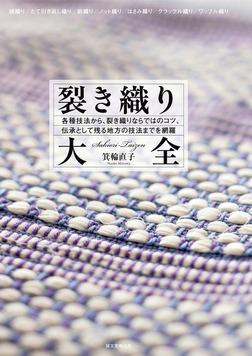 裂き織り大全-電子書籍