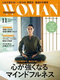 PRESIDENT WOMAN 2017年11月号