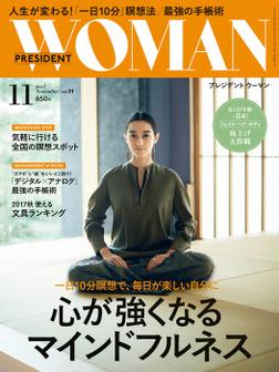 PRESIDENT WOMAN 2017年11月号-電子書籍