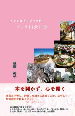 アンチガイドブック的ソウル出会い旅-電子書籍