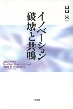 イノベーション 破壊と共鳴-電子書籍
