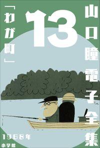 山口瞳 電子全集13 1968年『わが町』