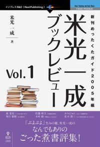 米光一成ブックレビュー Vol.1 新刊めったくたガイド2005年編