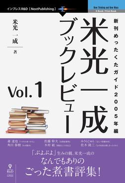 米光一成ブックレビュー Vol.1 新刊めったくたガイド2005年編-電子書籍