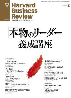 DIAMONDハーバード・ビジネス・レビュー 11年2月号-電子書籍