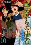 過去からの使者 ~悪因悪果~ 分冊版 10巻