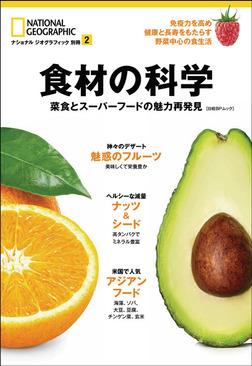 食材の科学 菜食とスーパーフードの魅力再発見-電子書籍