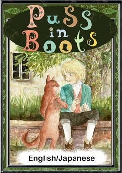 Puss in Boots 【English/Japanese versions】-電子書籍