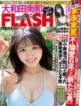 週刊FLASH(フラッシュ) 2020年5月26日号(1560号)