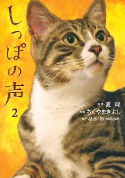 しっぽの声(2)-電子書籍