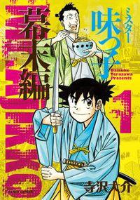 ミスター味っ子 幕末編(朝日コミックス)