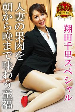 【熟女のおもてなし】翔田千里スペシャル 人妻の果肉を朝から晩まで味わう至福-電子書籍
