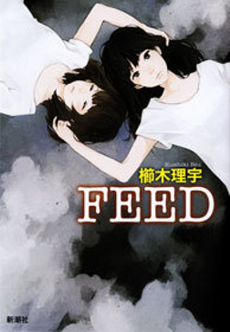 FEED-電子書籍