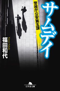 サムデイ 警視庁公安第五課-電子書籍