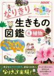 NHKなりきり!むーにゃん生きもの学園 なりきり生きもの図鑑(NHK出版)