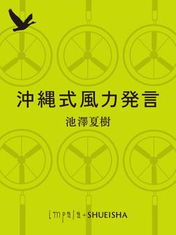 沖縄式風力発言-電子書籍