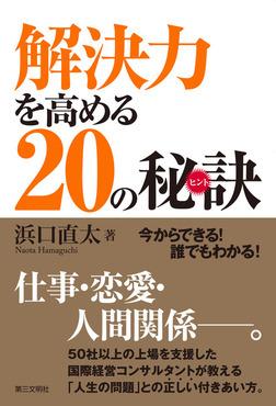 解決力を高める20の秘訣-電子書籍