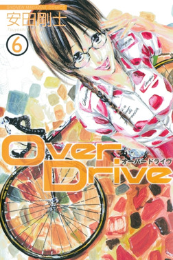 Over Drive(6)-電子書籍