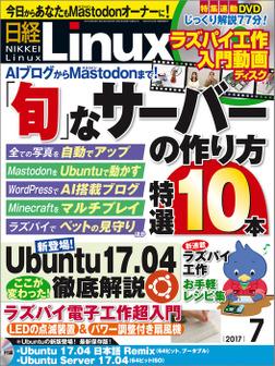 日経Linux(リナックス) 2017年 7月号 [雑誌]-電子書籍