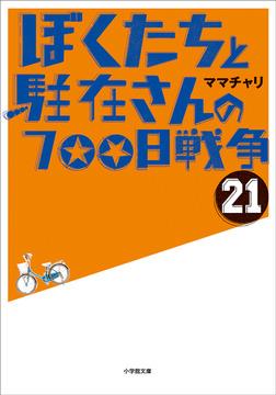 ぼくたちと駐在さんの700日戦争21-電子書籍