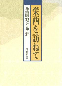 栄西を訪ねて-生誕地と生涯--電子書籍