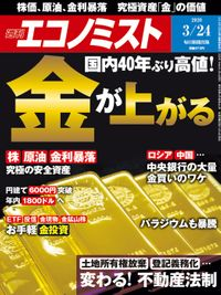 週刊エコノミスト (シュウカンエコノミスト) 2020年03月24日号