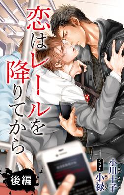 小説花丸 恋はレールを降りてから 後編-電子書籍