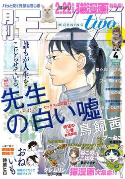 月刊モーニング・ツー 2014 4月号-電子書籍