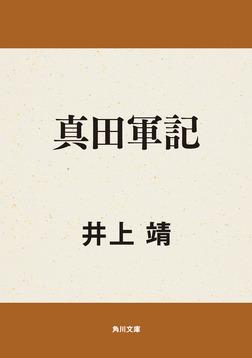 真田軍記-電子書籍