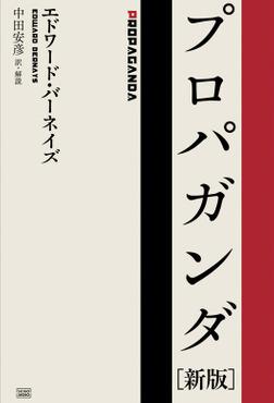 プロパガンダ[新版]-電子書籍