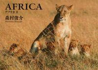 AFRICA(近代文藝社)